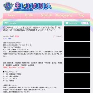 19:00〜@ニコニコ本社B2F NEWベストアルバム『THE BEST OF RAINBOW』発売記念インストアイベント 11/29