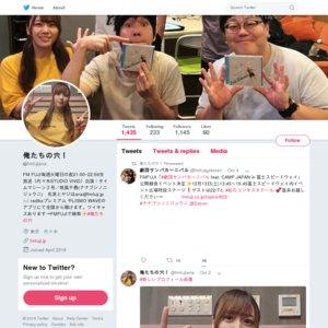FM FUJI「俺たちの穴」公開生放送 2018/10/23