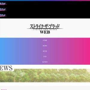 ストライク・ザ・ブラッドⅢ スぺシャルイベント(仮) 昼公演
