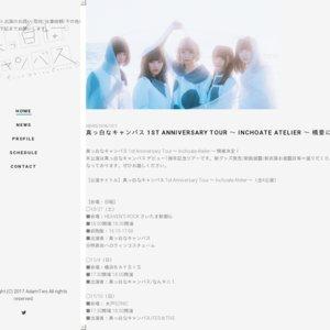 真っ白なキャンバス 1st Anniversary Tour Inchoate Atelier 11/17