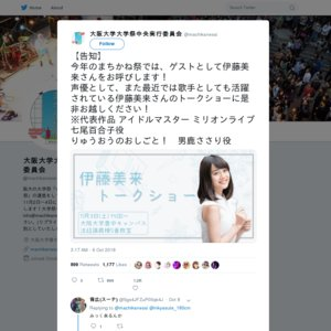 大阪大学大学祭 まちかね祭 伊藤美来トークショー