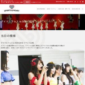【10/13】「スポーツオブハート」1日目 アイドルステージ