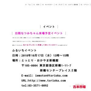 日岡なつみちゃん来場予定イベント(ふるいちイベント)