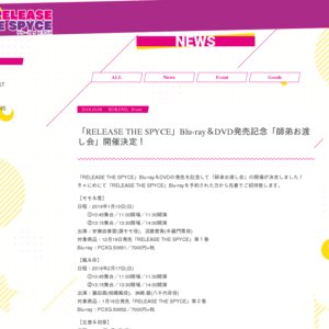 「RELEASE THE SPYCE」Blu-ray&DVD発売記念「師弟お渡し会」【楓&命】①