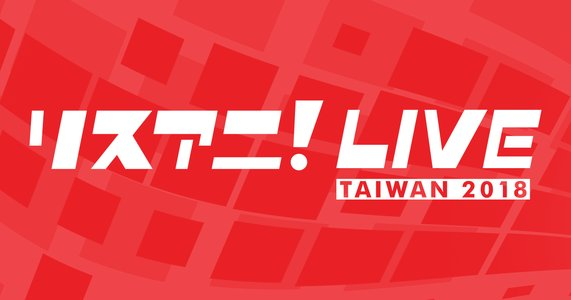 リスアニ!LIVE TAIWAN 2018[SATURDAY STAGE]