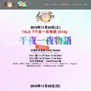 TALE【千夜一夜物語 TAIWAN 2018】Vol.1 (昼)