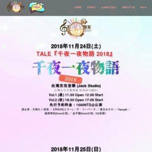 TALE【千夜一夜物語 TAIWAN 2018】Vol.2 (夜)