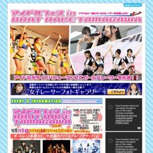 アイドルフェス in BOAT RACE TAMAGAWA