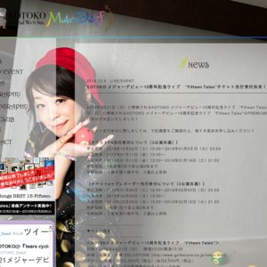 """KOTOKO メジャーデビュー15周年記念ライブ """"Fifteen Tales"""""""