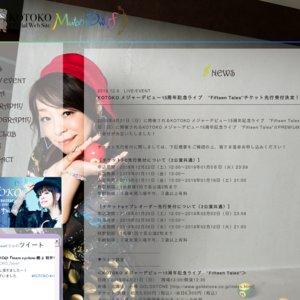 """KOTOKO メジャーデビュー15周年記念ライブ """"Fifteen Tales""""☆PREMIUM☆"""