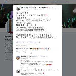 KOTOKO Official FC Mutant Dwarf PRESENTS Dwarfたちの集い♪〜14小節目〜♪『15周年だよ!全員集合』