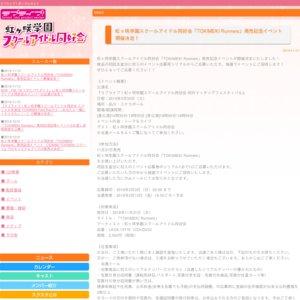 ラブライブ!虹ヶ咲学園スクールアイドル同好会 校内マッチングフェスティバル 昼公演