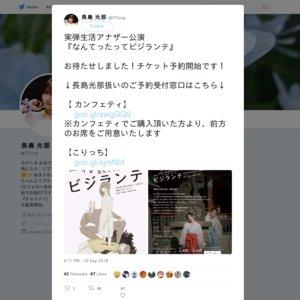 実弾生活アナザー公演 『なんてったってビジランテ』12月21日夜