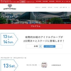 【10/14】「スポーツオブハート」2日目 アイドルステージ