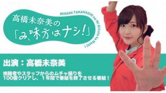 高橋未奈美の「み、味方はナシ!」DVD第一巻発売記念イベント 昼の部