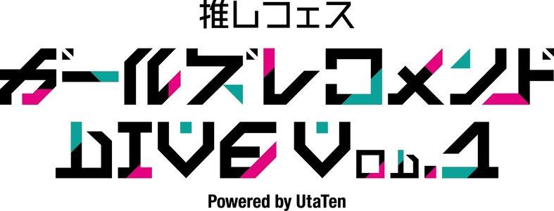 推しフェス~ガールズレコメンドLIVE~ Vol.1 Powered by UtaTen