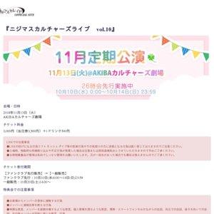 ニジマスカルチャーズライブ vol.10