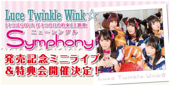Luce Twinkle Wink☆『Symphony』発売記念イベント とらのあな秋葉原店C