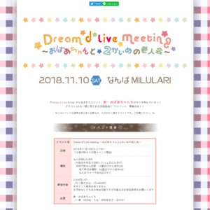 Dream d*Live meeting ~おばあちゃんと2かいめの老人会~