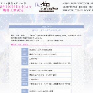 Re:ゼロから始める異世界生活 Memory Snow 舞台挨拶 新宿1回目