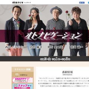 RKBラジオ「オトナビゲーション」公開生放送 2018/10/15