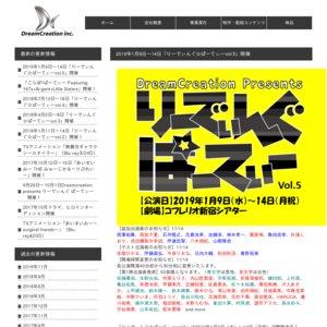 りーでぃんぐ☆ぱーてぃーvol.5 1月10日