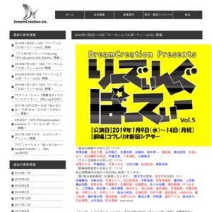 りーでぃんぐ☆ぱーてぃーvol.5 1月13日12:00回