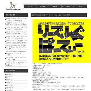 りーでぃんぐ☆ぱーてぃーvol.5 1月14日15:00