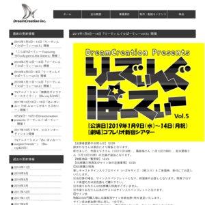 りーでぃんぐ☆ぱーてぃーvol.5 1月12日18:00