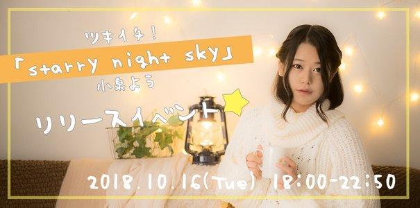 ツキイチ!「starry night sky/小泉よう」リリースイベント