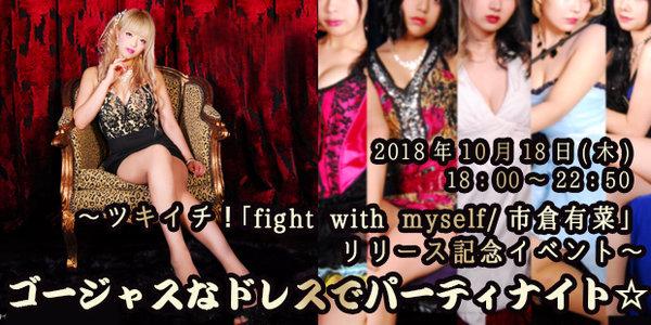 ツキイチ!「fight with myself/市倉有菜」リリース記念イベント~ゴージャスなドレスでパーティナイト☆