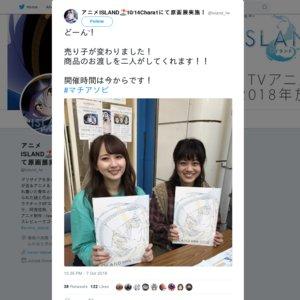 マチ★アソビ Vol.21 CLIMAX RUN 3日目 田中貴子・高柳知葉 ISLANDお渡し会