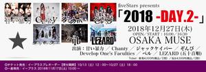 fiveStars presents 「2018ーDAY.2ー」