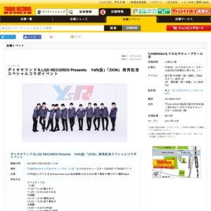 ダイキサウンド&LGD RECORDS Presents YsR(仮)「ZION」発売記念スペシャルコラボイベント 2部