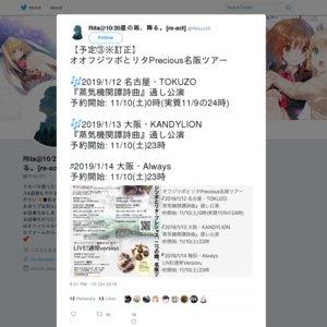 オオフジツボとリタPrecious名阪ツアー 名古屋・TOKUZO 『蒸気機関譚詩曲』通し公演