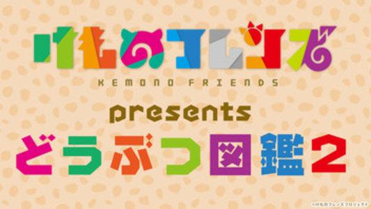 けものフレンズ presentsどうぶつ図鑑 2 18/10/11