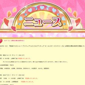 「映画 HUGっと!プリキュア♡ふたりはプリキュア オールスターズメモリーズ」舞台挨拶 渋谷TOEI 14:20上映回