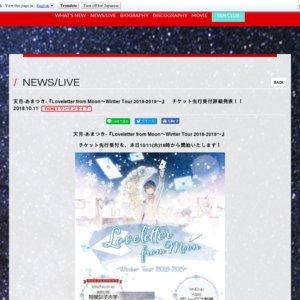 Loveletter from Moon~Winter Tour 2018-2019~埼玉公演
