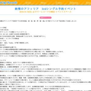 10/14 純情のアフィリア 3rdシングル予約イベント タワーレコード川崎店 イベントスペース
