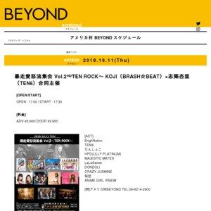 暴走愛怒流集会 Vol.2〜TEN ROCK〜 KOJI(BRASH☆BEAT)×志築杏里(TEN6)合同主催