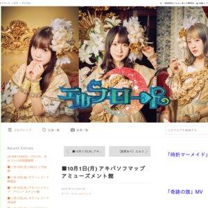 エルフロート2nd Single 『等身大ユートピュア』リリースイベント 10/11