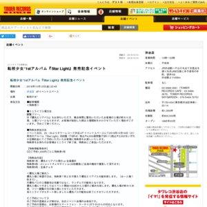 10/12 転校少女*1stアルバム『Star Light』発売記念イベント @タワーレコード渋谷店4F