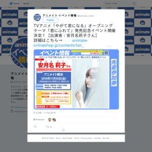 TVアニメ「やがて君になる」オープニングテーマ「君にふれて」発売記念イベント 安月名莉子