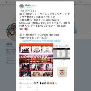 WEAR ヴィレッジヴァンガード アメリカ村店3ヶ月連続イベント②