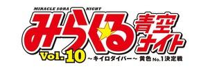 みらくる青空ナイトVol.10~キイロダイバー~黄色No.1決定戦 2部