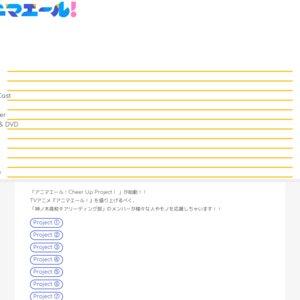 川崎ブレイブサンダース対アルバルク東京 2018-19 B1リーグ戦×TVアニメ『アニマエール!』コラボ