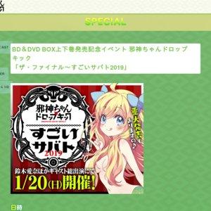 邪神ちゃんドロップキック BD&DVD BOX上下巻発売記念イベント「ザ・ファイナル~すごいサバト2019」 天使の部