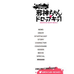 邪神ちゃんドロップキック BD&DVD BOX上下巻発売記念イベント「ザ・ファイナル~すごいサバト2019」 悪魔の部