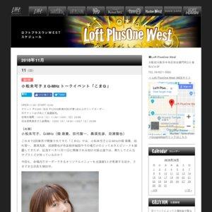小松未可子×Q-MHzトークイベント「こまQ」 第3回