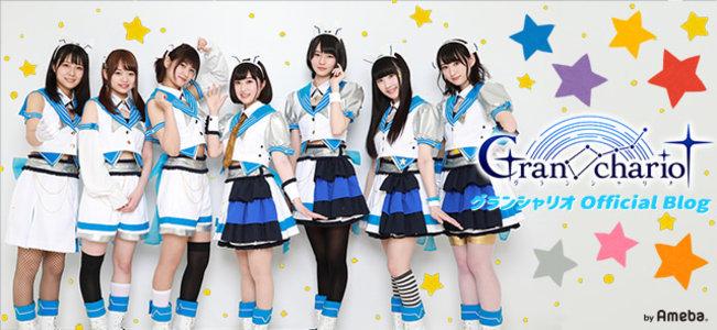 グランシャリオの宇宙deライブ(ドライブ) 〜3周目☆〜